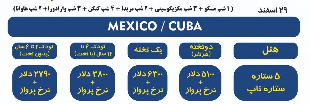 | و مکزیک111